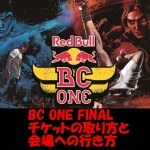 Red Bull BC One 2016 world finalのチケットや会場への行き方を公開